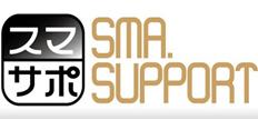 スマサポ SMA.SUPPORT