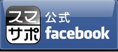スマサポ 公式Facebook