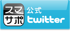 スマサポ 公式Twitter